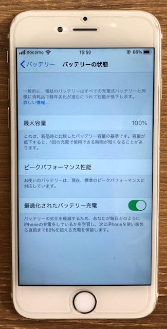 iPhoneのバッテリー交換はテレスマ