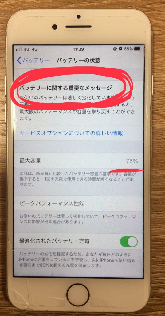 バッテリーに関する重要なメッセージ